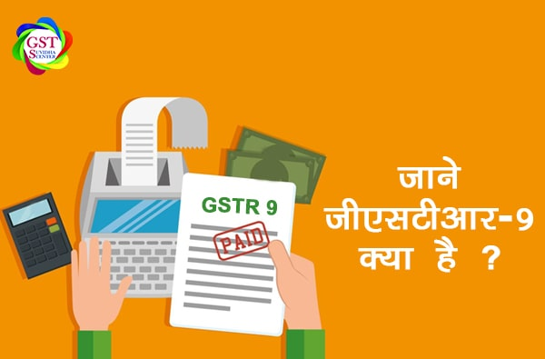 What is GSTR 9 in Hindi?
