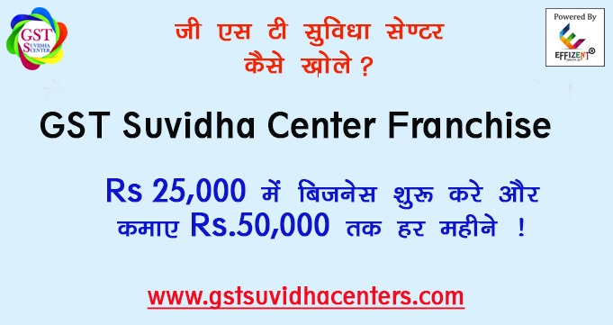 GST Suvidha Center In Hindi