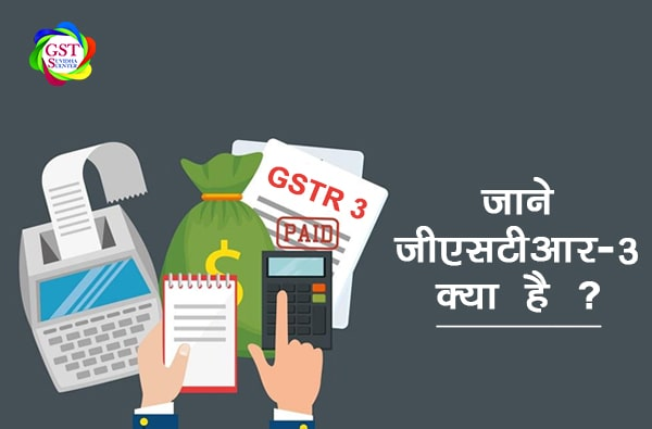 What is GSTR 3 and what are the Documents Required?