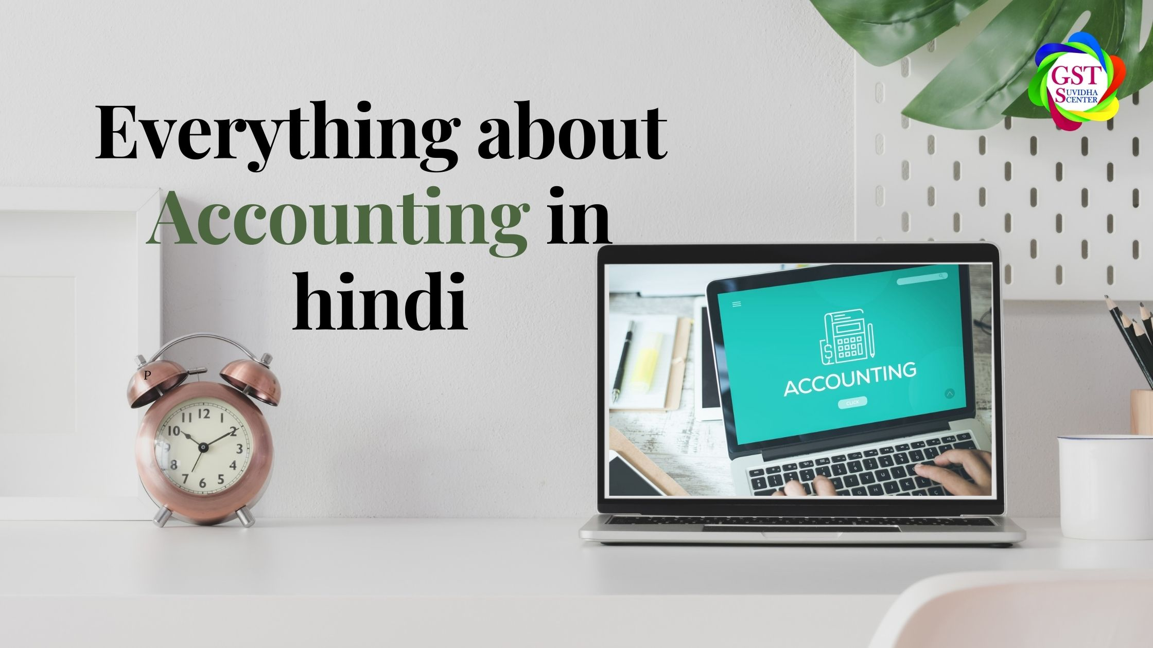 GST Suvidha Center and Accounting in Hindi
